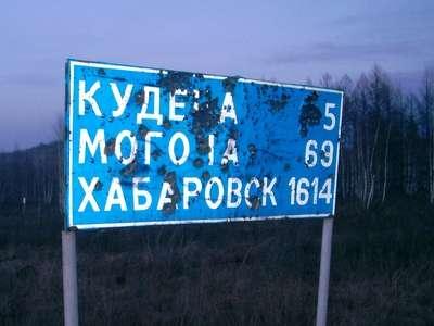 Знак стоит на обратном пути из Читы в Хабаровск. Не знаю как относится к тем людям которые это делают (кто не понял – знак весь расстрелян из ружей) Может быть просто это проявление тех чувств которые вызывают некоторые участки этой дороги?
