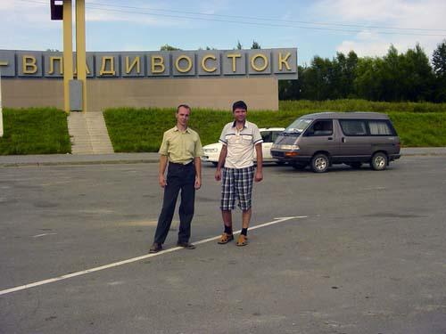 Почти дома, дальше - дорогой на Райчихинск и Благовещенск