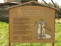 Описание мельницы