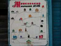 План-карта мышкинского народного музея