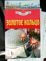 Рекомендуемый путеводитель по Золотому Кольцу
