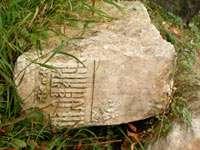 Остаток надгробия