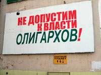 Боятся тверские жители попасть в лапы Березовского и Ходорковского...