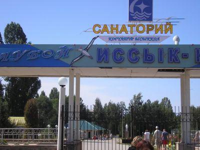 Голубой Иссык-Куль.