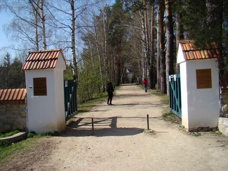 Усадьба Поленово Главный вход в усадьбу