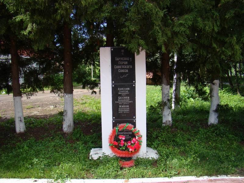 Таруса Памятник Героям Советского Союза