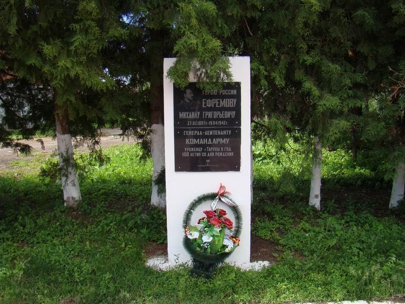 Таруса Памятник генера-лейтенанту Ефремову