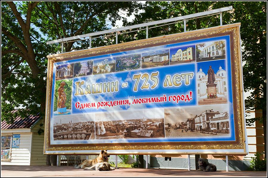 725 лет городу