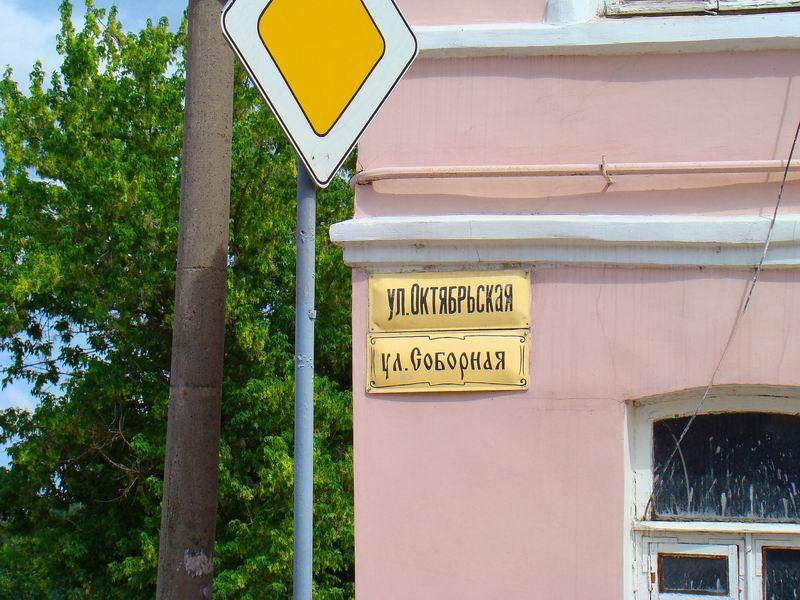Липецкая область Елец улица Октябрьская улица Соборная