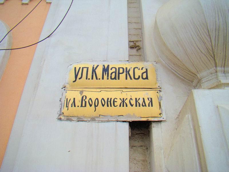 Липецкая область Елец улица Маркса улица Воронежская