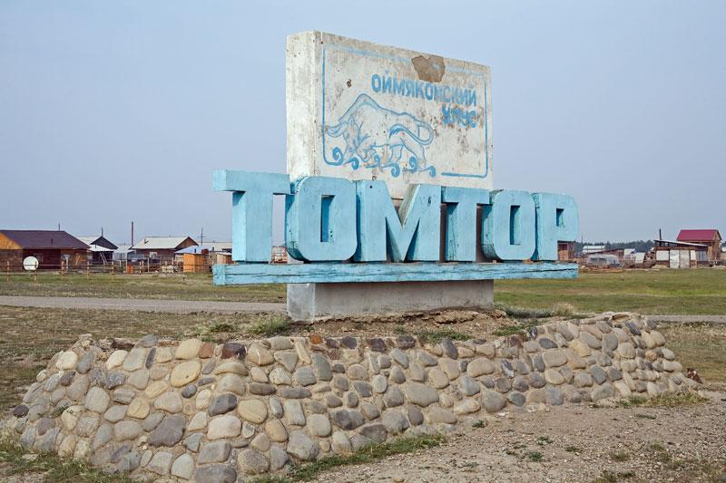 Якутия, Оймяконский улус, Томтор, фотоэкспедиция, Сергей Карпухин